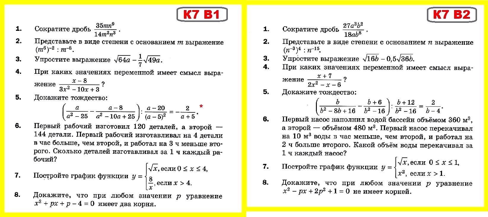 математический язык математическая девушка модель 7 класс контрольная работа